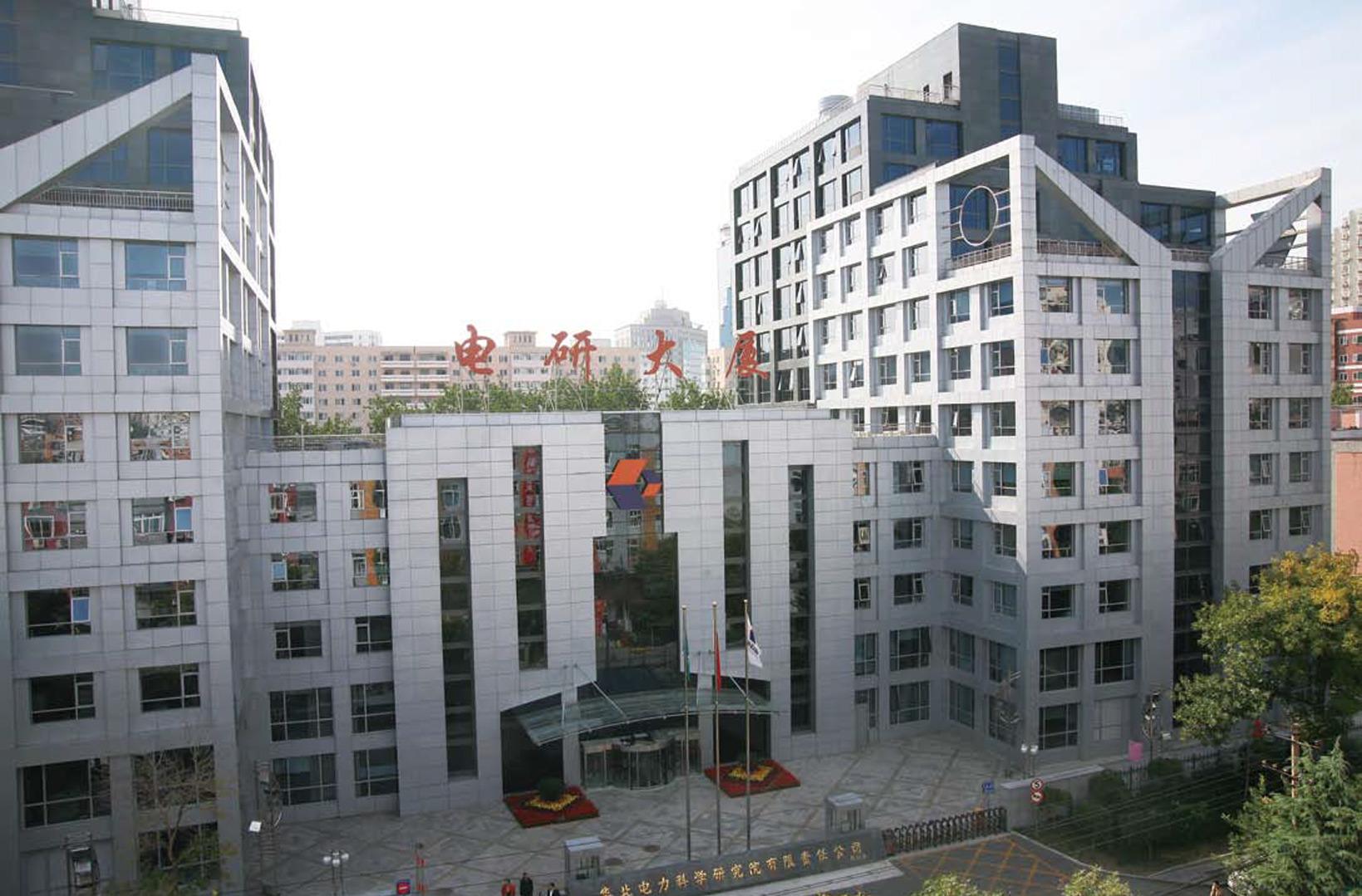 華北電力科學研究院